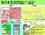 お品書き2014年9月14日大阪文フリ2