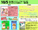20141005_nagoyacomitia_menu.png