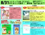 new_osinagaki_0831comitia.jpg