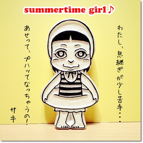 夏のお嬢さん登場☆サキ♪の巻