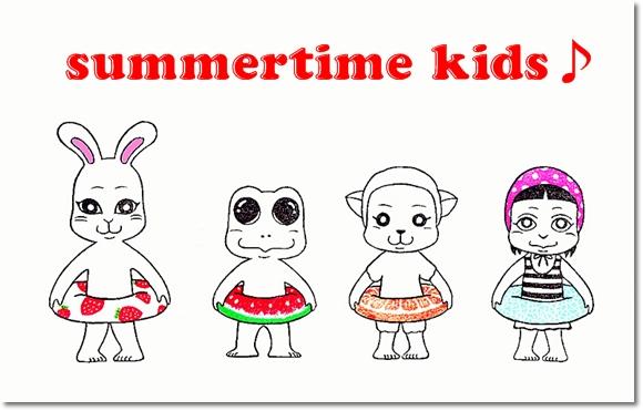夏の子どもたち♪の巻