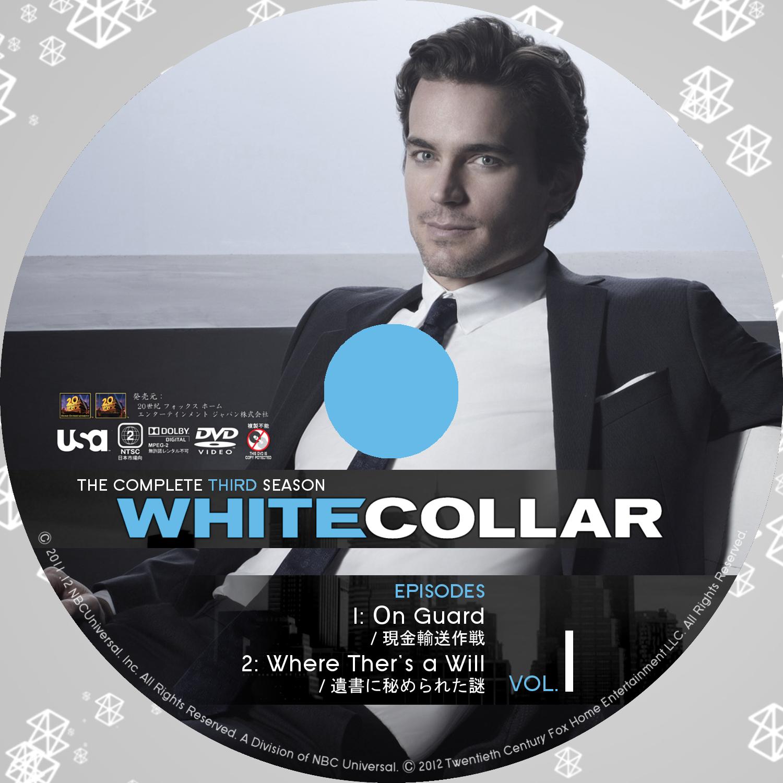 WHITE COLLAR / ホワイトカラー [シーズン3] - WHITE COLLAR / ホワイト ...