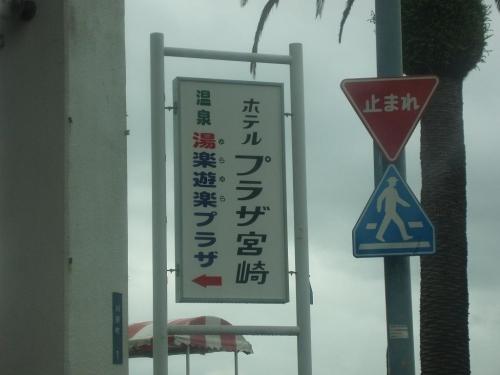 kyusyu-7001.jpg