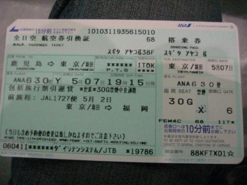 kyusyu-7064.jpg