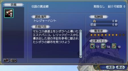 Echo_gno_041.jpg