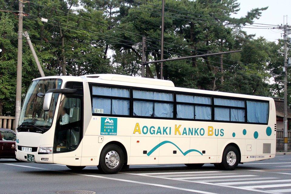 青垣観光バス か4235