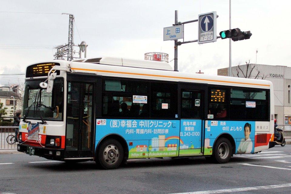 南海バス か147