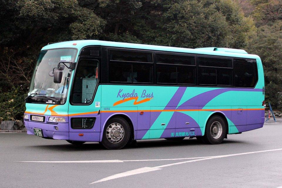 共同観光バス あ555