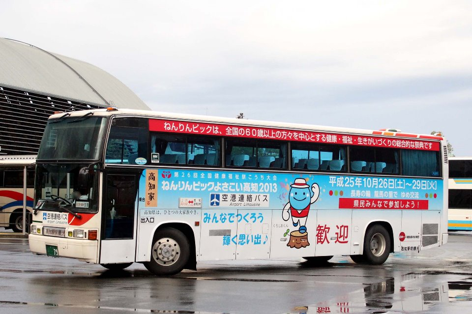 高知駅前観光 き79
