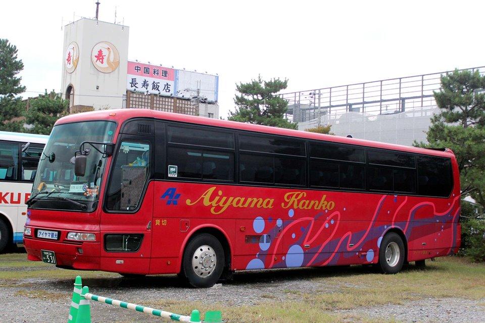 アイヤマ観光 あ531