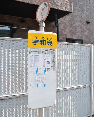 宇和島バス停