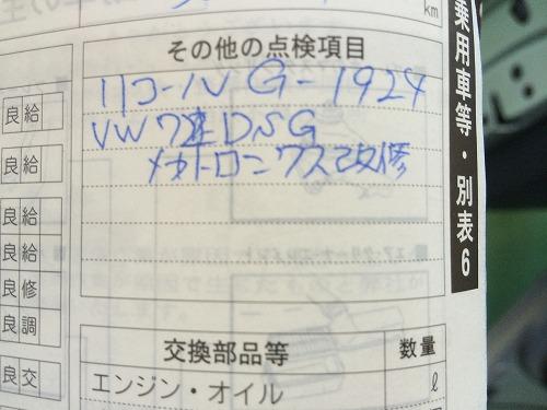 画像2014.5.8 001