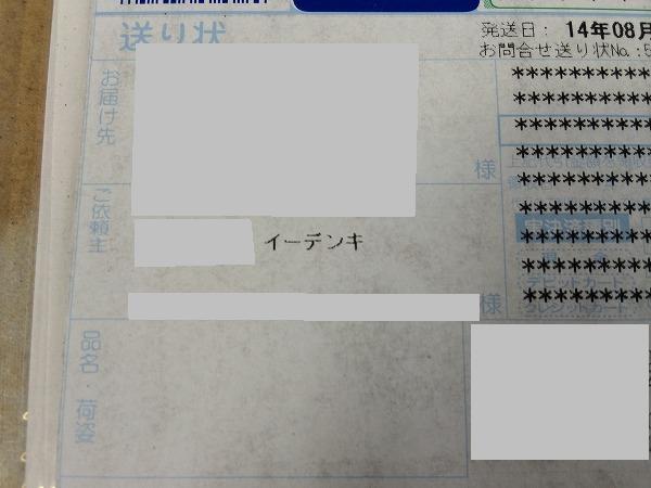 画像2014.8.30 013