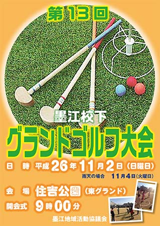 グランドゴルフ2 のコピー