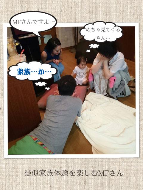 MFさん家族体験1409031