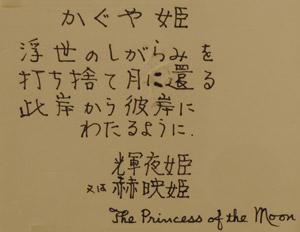 かぐや姫blog02