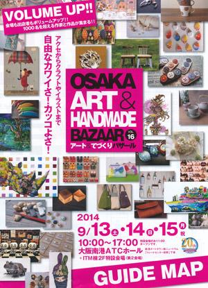 アートとハンドメイドblog01