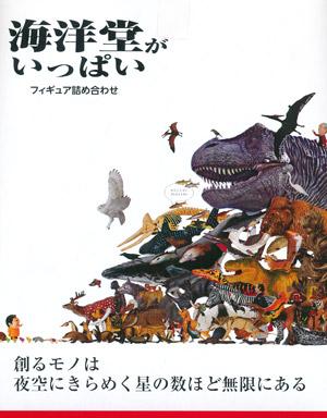 海洋堂blog01