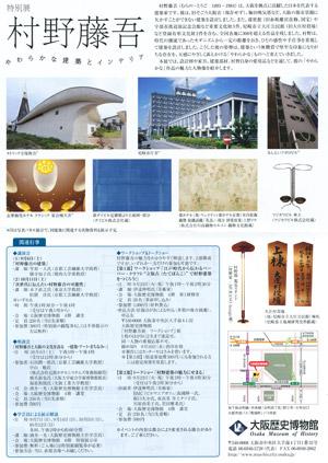 村野藤吾blog02
