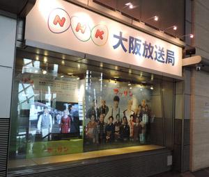NHK大阪放送blog01