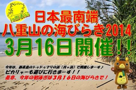 2014_03160001.jpg