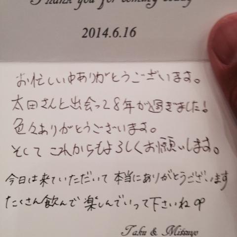 2014_06160057.jpg