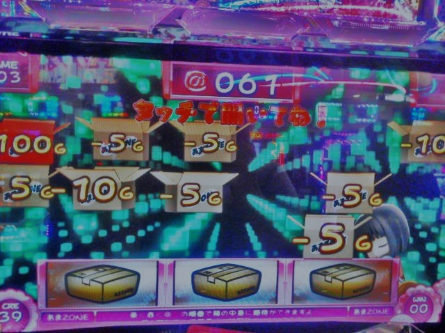 20141013_06_アマZONEと自動遊戯