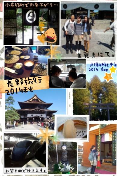 長野旅2014秋