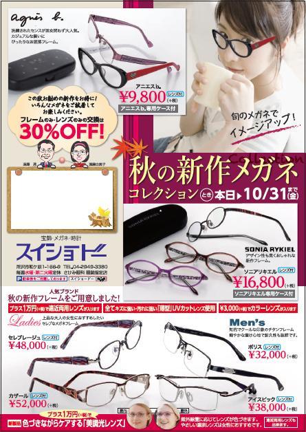 26秋メガネのフェア