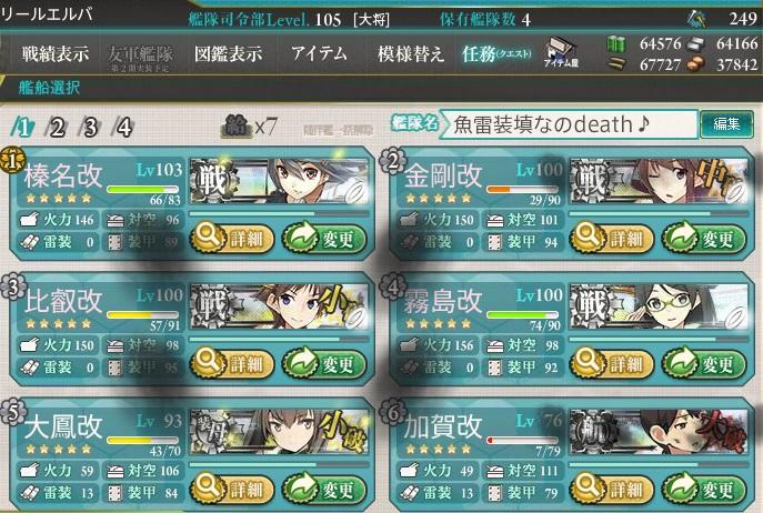 E-3クリア後