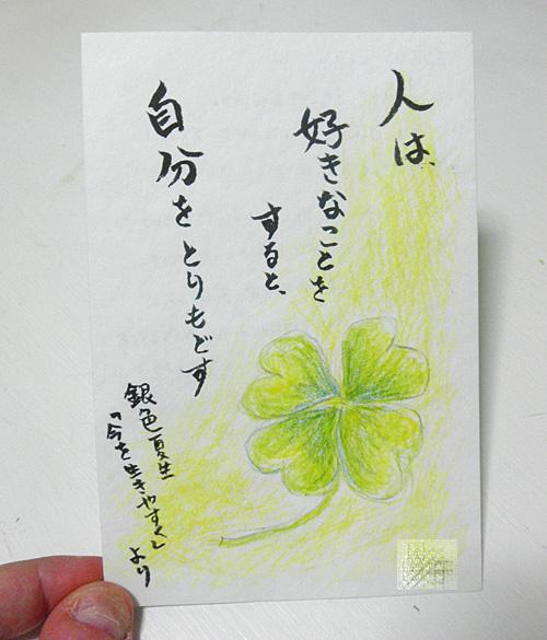 20140922メッセージカード