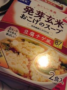 「発芽玄米おこげのスープ」DHC