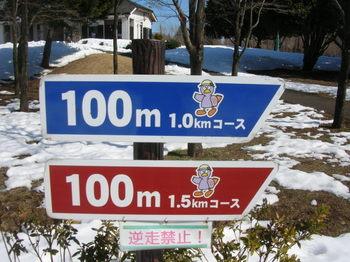 100地点のサイン