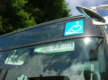 大会専用バス