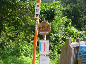 椚平入口バス停
