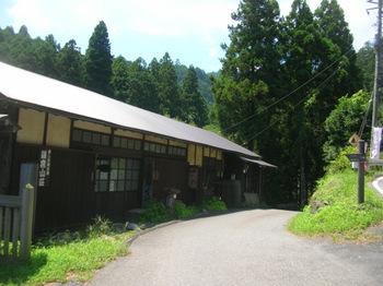 鎌倉山荘方向へ