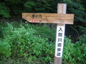 入間川遊歩道スタート地点