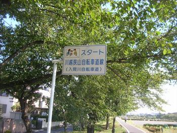 狭山川越自転車道スタート地点