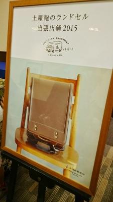 2014-0831-tsuchiya.jpg