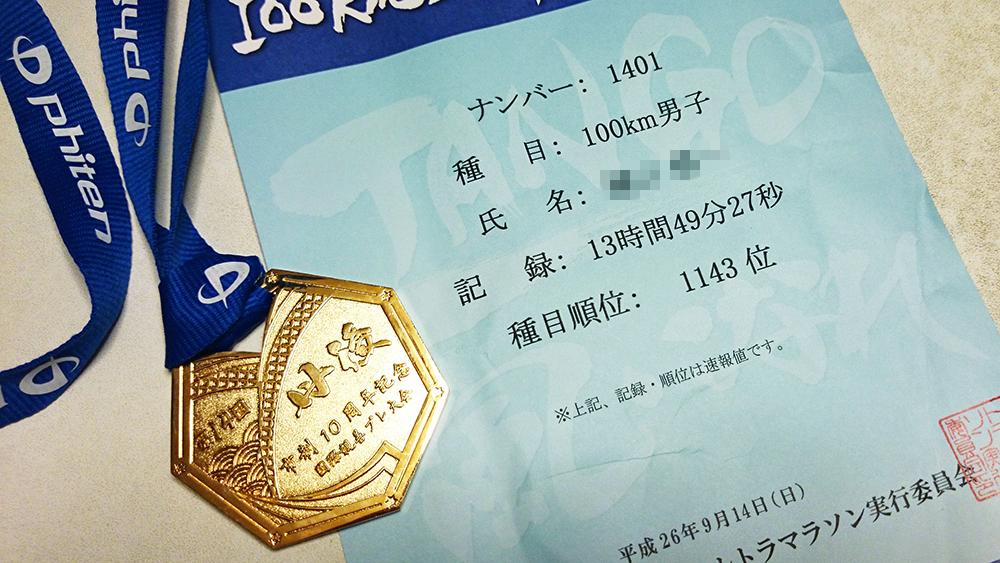 2014-0916-medal.jpg