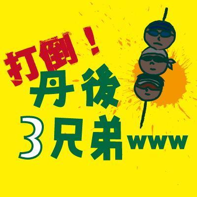 datou-tango3-2.jpg
