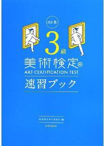 美術検定3級速習ブック