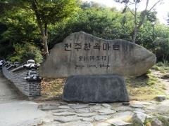 全州韓屋村入口にある石碑(地図青4)