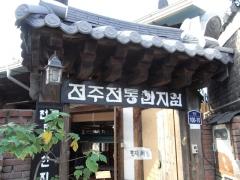 全州伝統韓紙院 地図赤3 2