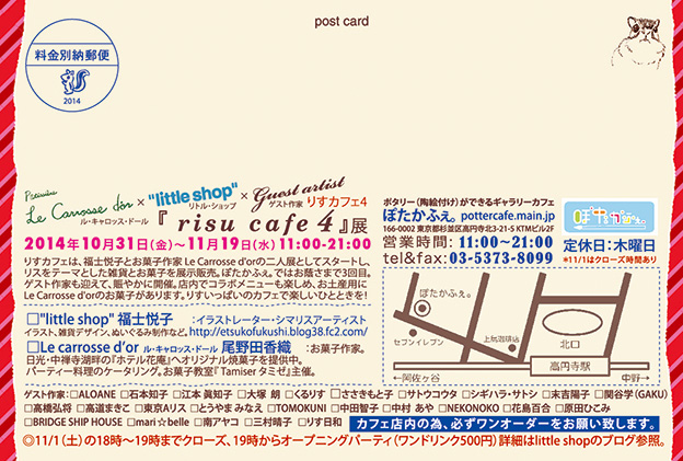 post_a_risucafe4_web