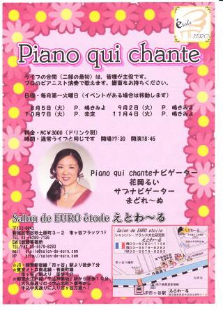Piano qui chante6