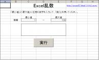 任意の範囲の乱数を表示するソフト