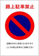 路上駐車禁止の張り紙テンプレート・フォーマット・雛形