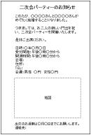 二次会パーティー招待状のテンプレート・フォーマット・雛形