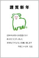 2015年(平成27年 未年)年賀状テンプレート・フォーマット・雛形